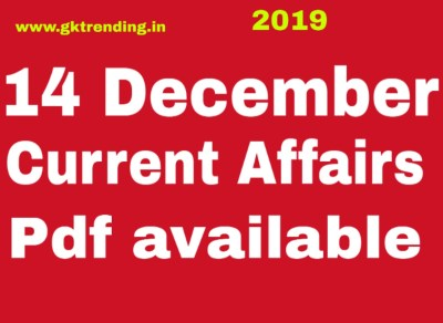 14 December Gk & Current affairs for all competitive exams, SSC/BANK PO/ RAILWAY