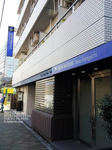 阿咪生活亂記: 【2015東京三天兩夜自由行】Hotel MyStays Ueno Iriyaguchi上野入谷口(原:周東野公寓飯店)