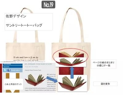 「佐野研二郎氏パクり・盗作疑惑10」トートバック:本のデザイン2