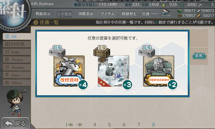 艦これ_2期_冬季北方海域作戦_3-1_3-3_3-4_3-5_11.png