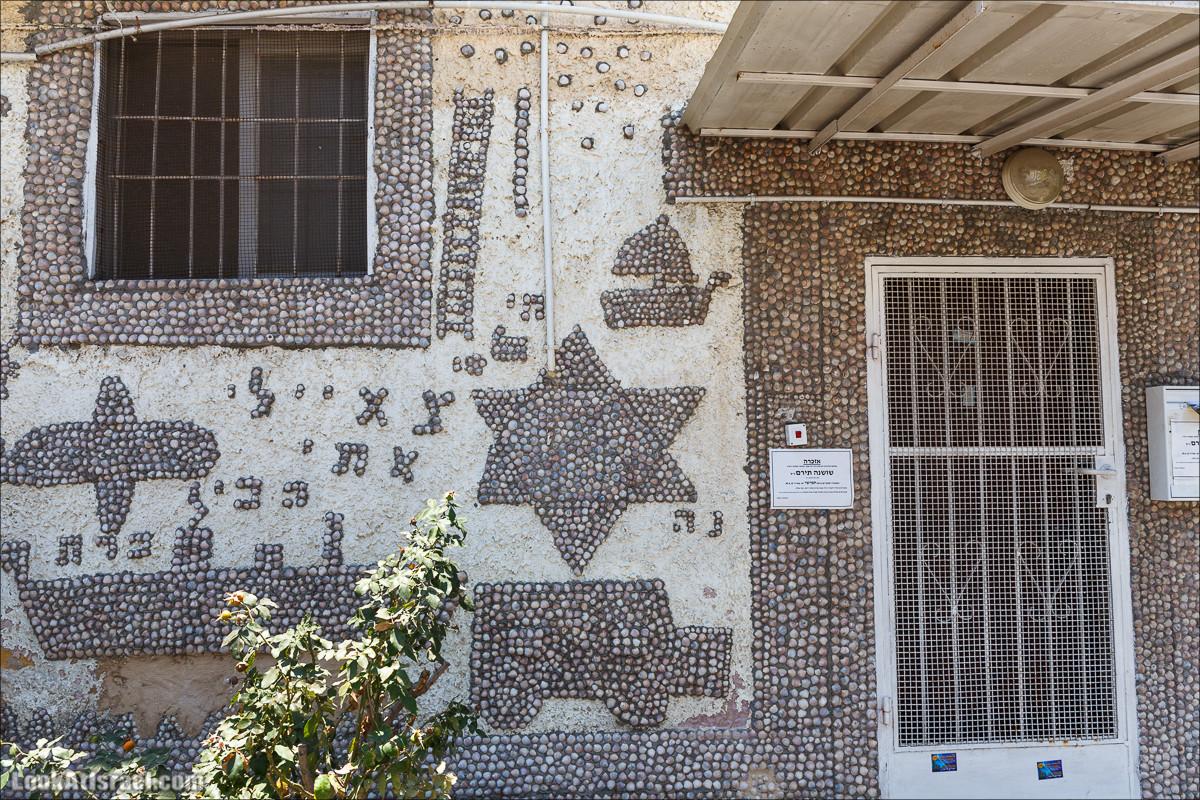 Дом из ракушек в Тель-Авиве | Seashell house in Tel-Aviv | בית הצדפות בתל אביב | LookAtIsrael.com - Фото путешествия по Израилю