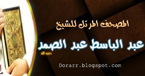 المصحف المرتل كامل بصوت الشيخ عبد الباسط عبد الصمد برابط