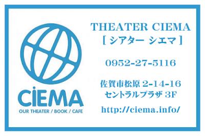 041 シアターシエマ 様.2.png