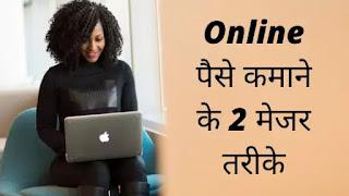 Online paise kamane ke 2 major tarike
