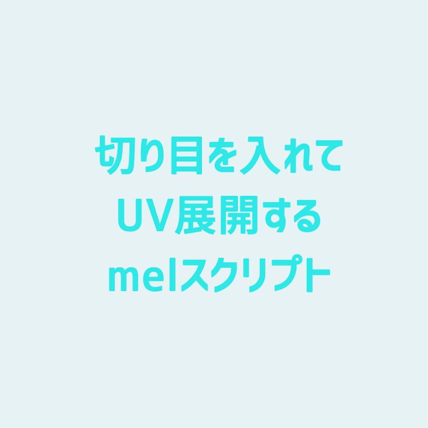 maya-UV Editing-Auto-Unwrap-UVs-Tool