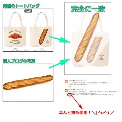 「佐野研二郎氏パクり・盗作疑惑2」トートバック:フランスパン4