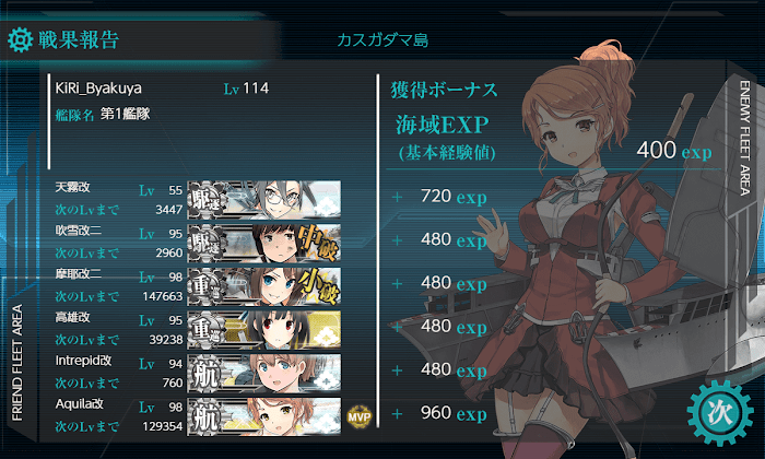 艦これ_2期_4-4_003.png