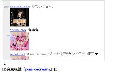 佐藤すみれが良く行くネイルサロン「Melodynail」のインスタ垢にコメント