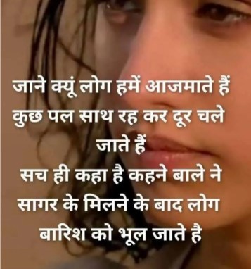 sad feeling shayari