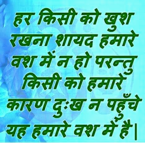 Hindi Quotes Images For Whatsapp Share