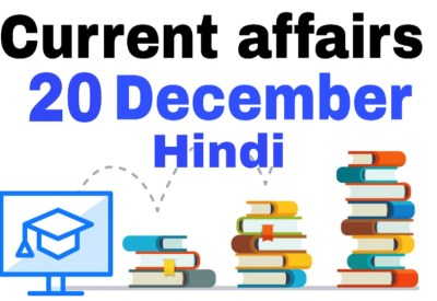 Today  gk & Current affairs 20 December Current affairs for NTPC/RAILWAYS/SSC/UPSC and all competitive exams