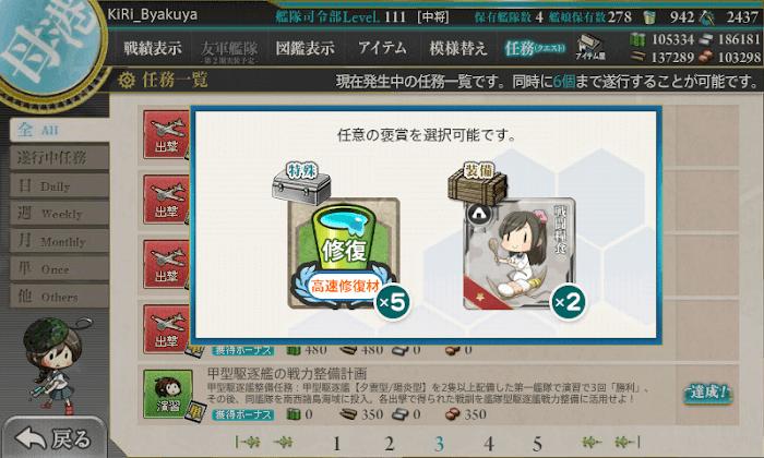 艦これ_甲型駆逐艦の戦力整備計画_07.png