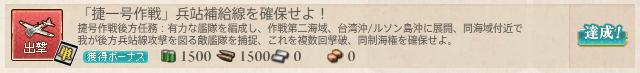 艦これ_捷一号作戦_兵站補給線を確保せよ_00.png