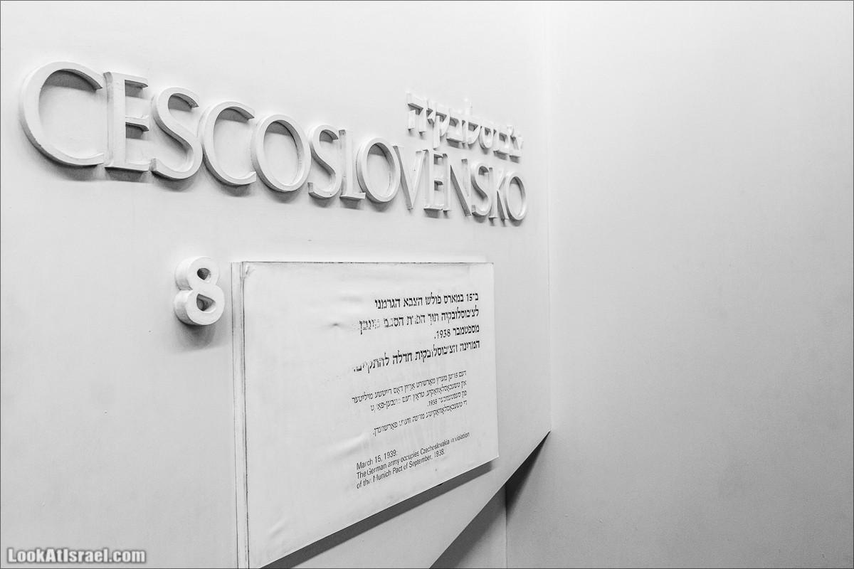 Музей борцов гетто | Ghettos fighters house museum | בית לוחמי הגטאות | LookAtIsrael.com - Фото путешествия по Израилю