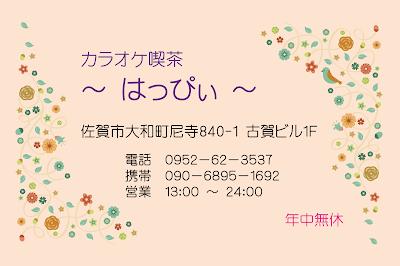 019 カラオケ喫茶 ~はっぴぃ~ 様.png
