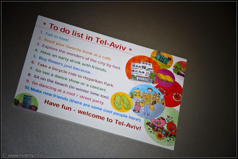 To do list in Tel Aviv