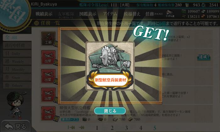 艦これ_迎春!「空母機動部隊」全力出撃!_06.png