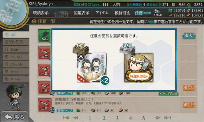艦これ_精鋭「三一駆」第一小隊、抜錨準備!_01.png