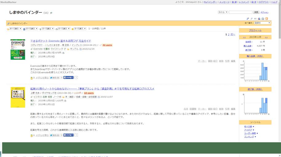 スクリーンショット 2015-11-19 23.39.43.png