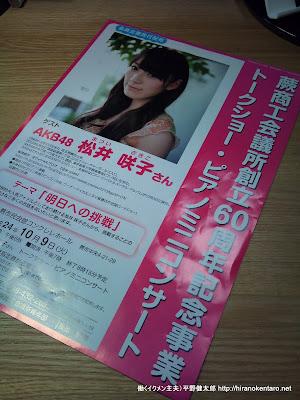 AKB48松井咲子さんのトークショー・ピアノコンサート