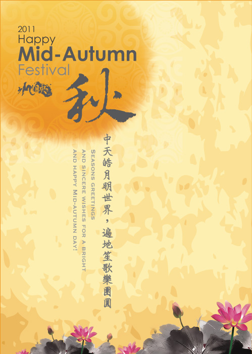 [電子賀卡] 2011 中秋節卡片 | Happy Mid-Autumn Festival