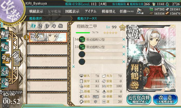 艦これ_主力艦上戦闘機の更新_06.png