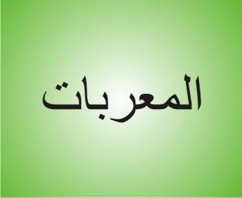 Pembagian Lafadz Mu'rab Dalam Ilmu Nahwu