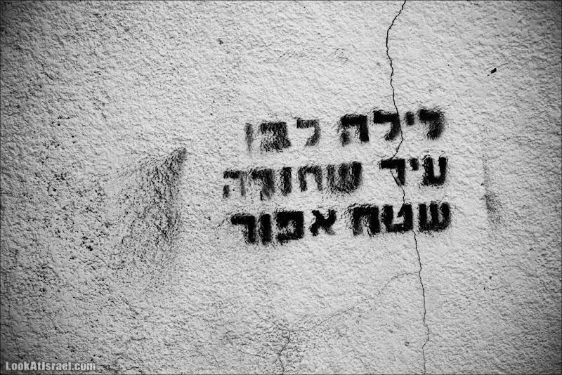Граффити Тель Авива о Белой ночи