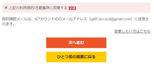 dアニメストア_登録_解約_07.png