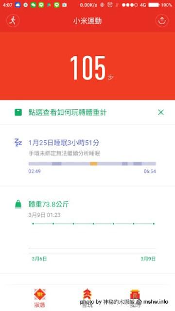 【數位3C】玩轉生活~小米體重計 Xiaomi body fat scale : 最超值的藍芽智慧體重計,為你我的健康把關 3C/資訊/通訊/網路 新聞與政治 硬體 開箱