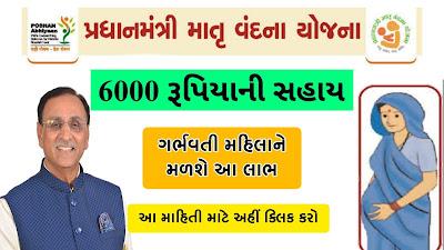 Pradhan Mantri Matru Vandana Yojana Gujarat Online Application Form