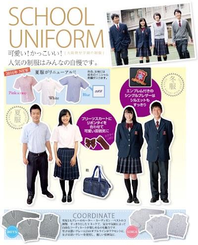大阪偕星学園高等学校の女子の制服3