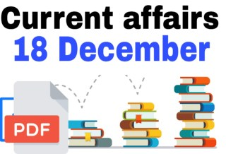 Today gk & Current affairs 18 December Current affairs for SSC/BANK/RAILWAYS and other competitive exams, Download PDF