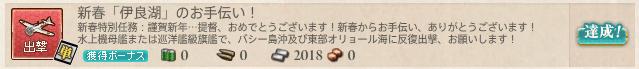 艦これ_新春「伊良湖」のお手伝い!_09.png
