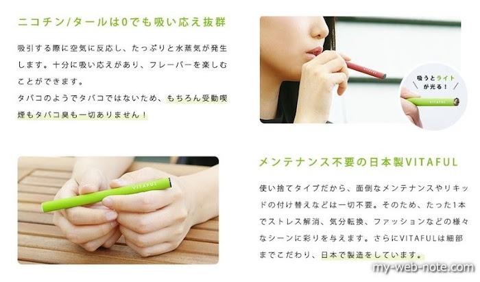 電子タバコ_VITAFUL_ビタフル_ビターコーヒー18.jpg