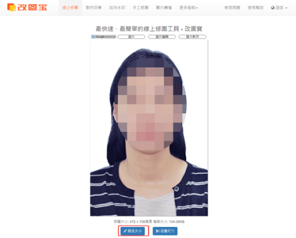 FireShot Capture 20 - 線上修改照片大小及尺寸、線上修圖工具 - 改圖寶 - http___www.gaitubao.com_tw_