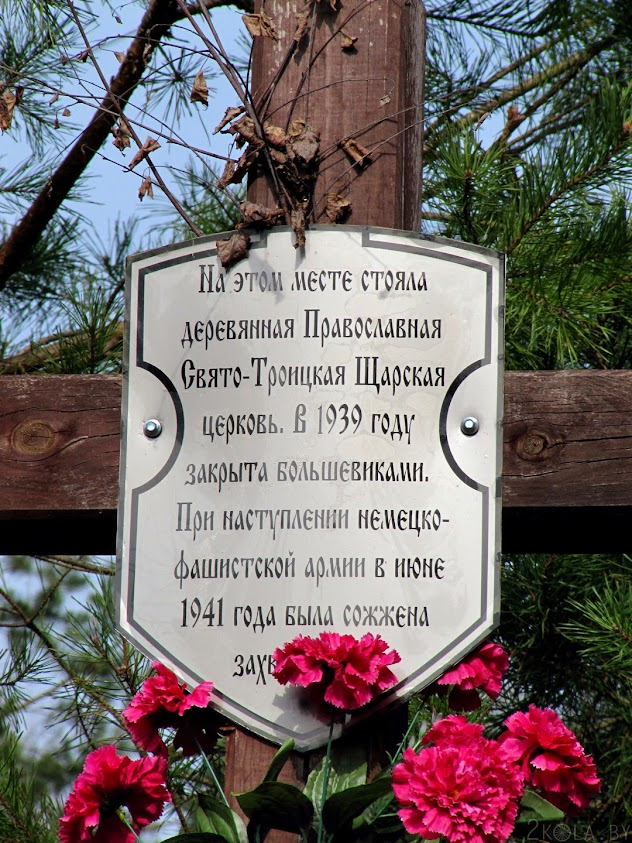 Свята-Троіцкая Шчаранская царква