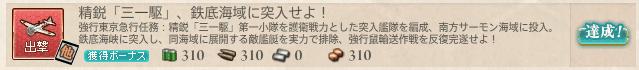 艦これ_精鋭「三一駆」、鉄底海域に突入せよ!_07.png