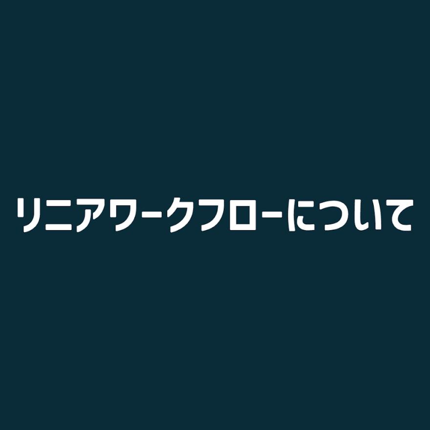 unity-linear-workflow