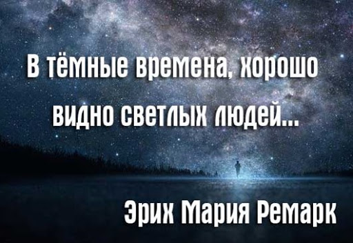 v-temnie-vremena-xorosho-vidno-svetlix-lyudey