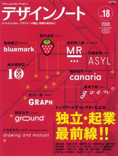 デザインノート-デザインのメイキングマガジン(No.18)