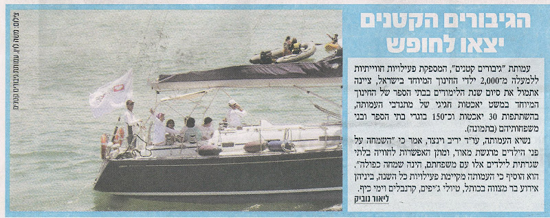 עיתון פוסט ישראל 4.7.12 תמונה מהמשט 3.7.12 001