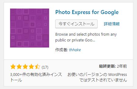 google_photo_plugin_1.png