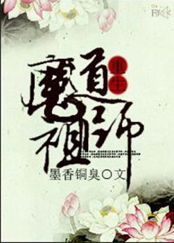 【好評】 魔道祖師@墨香銅臭 - 毒電波發射臺