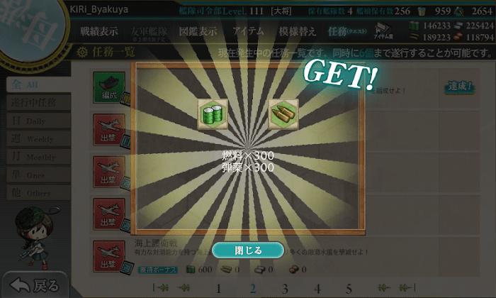 艦これ_西村艦隊_完全編成_出撃準備_05.png