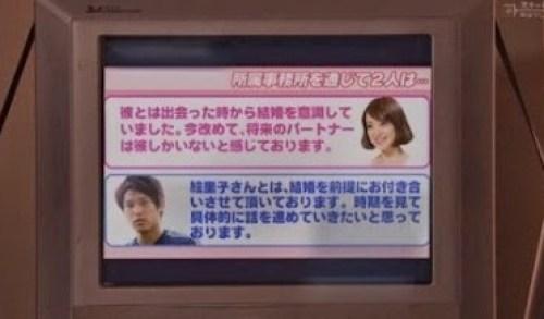 内田篤人結婚その2