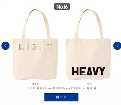 「佐野研二郎氏パクり・盗作疑惑9」トートバック:ロゴ1