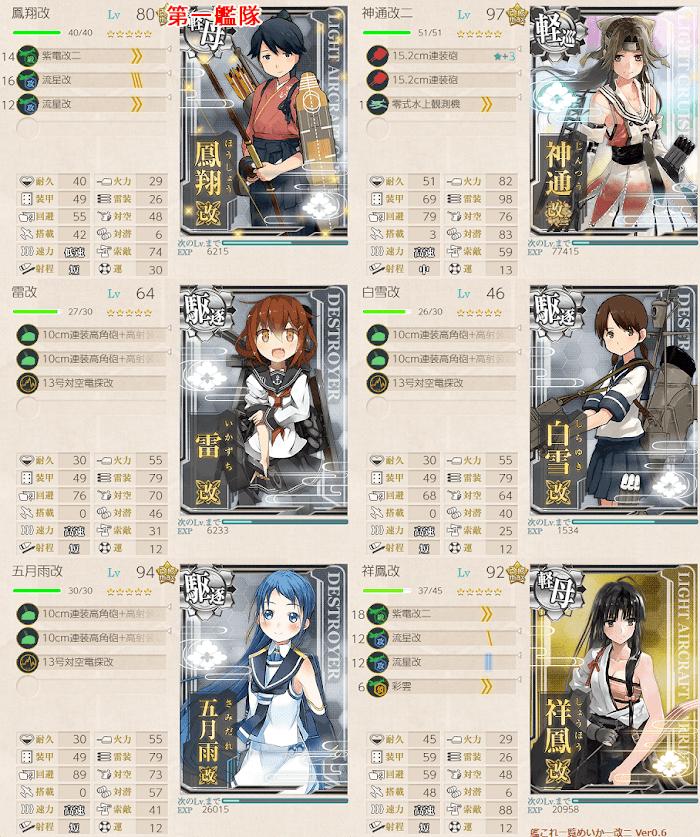 艦これ_2期_1-4_04.png
