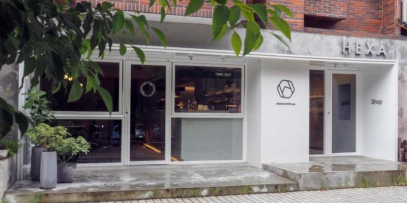 台北咖啡|HEXA 風格生活選物店,用一杯咖啡品嚐北歐化繁為簡的設計美學 〖食攝人生事務所〗