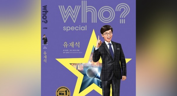 Yoo Jae Suk's biography to be highlighted in upcoming ...